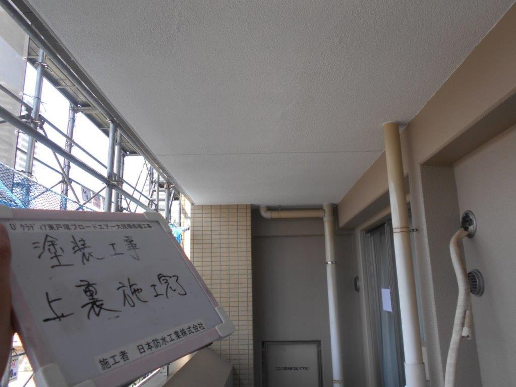バルコニー内天井 施工完了