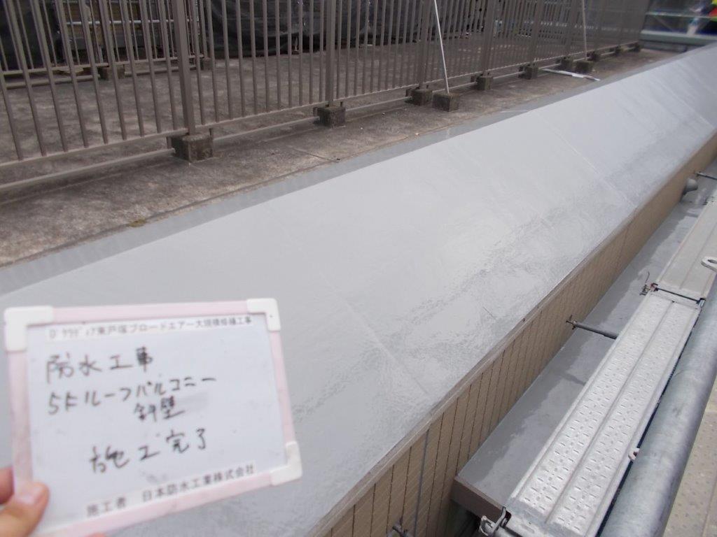 斜壁防水完了
