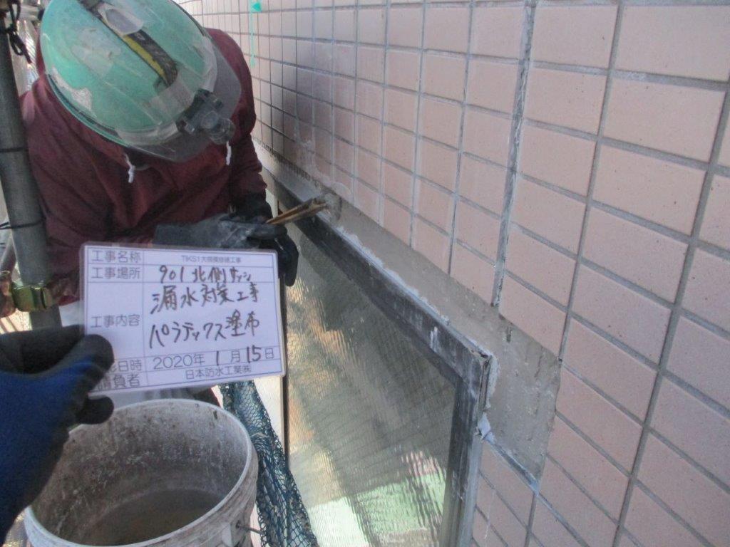 サッシ廻り(漏水対策) 施工中